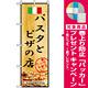 のぼり旗 (2850) パスタとピザの店 [プレゼント付]