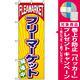 のぼり旗 (2853) FLEA MARKET フリーマーケット 開催中 [プレゼント付]