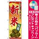 のぼり旗 (2880) 新米入荷 [プレゼント付]