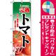 のぼり旗 (2893) 完熟トマト [プレゼント付]