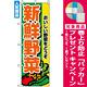 のぼり旗 (2899) 新鮮野菜 [プレゼント付]