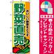 のぼり旗 (2901) 野菜直売 [プレゼント付]