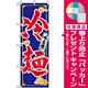 のぼり旗 (2924) 冷麺 味自慢 黄色枠 [プレゼント付]