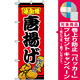 のぼり旗 (2928) 唐揚げ [プレゼント付]