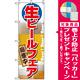 のぼり旗 (2929) 生ビールフェア開催中 [プレゼント付]