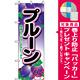 のぼり旗 (2964) プルーン [プレゼント付]