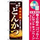 のぼり旗 (2970) サクサク とんかつ 当店自慢 写真 [プレゼント付]
