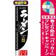 Rのぼり旗 (棒袋仕様) (3046) ラーメン [プレゼント付]