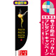 Rのぼり旗 (棒袋仕様) (3056) PASTA [プレゼント付]