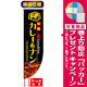 Rのぼり旗 (棒袋仕様) (3060) カレー&ナン [プレゼント付]