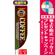 Rのぼり旗 (棒袋仕様) (3062) COFFEE [プレゼント付]