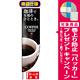 Rのぼり旗 (棒袋仕様) (3063) COFFEE 珈琲で至福のひととき。 [プレゼント付]