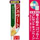 Rのぼり旗 (棒袋仕様) (3068) ジェラート [プレゼント付]