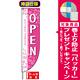Rのぼり旗 (棒袋仕様) (3074) OPEN 桜 [プレゼント付]