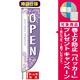 Rのぼり旗 (棒袋仕様) (3077) OPEN 雪 [プレゼント付]