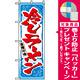 のぼり旗 (3115) 冷しラーメン 自慢の味 [プレゼント付]