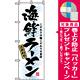のぼり旗 (3119) 海鮮ラーメン [プレゼント付]