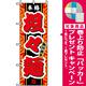 のぼり旗 (3120) 坦々麺 [プレゼント付]
