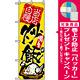 のぼり旗 (3122) 炒飯 [プレゼント付]