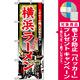 のぼり旗 (3132) 横浜ラーメン [プレゼント付]