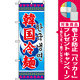 のぼり旗 (3144) 韓国冷麺 [プレゼント付]
