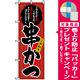 のぼり旗 (3149) こだわり 串かつ [プレゼント付]