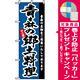 のぼり旗 (3151) 青森の郷土料理 [プレゼント付]