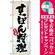 のぼり旗 (3169) すっぽん料理 [プレゼント付]