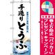 のぼり旗 (3174) 手造りとうふ [プレゼント付]