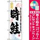 のぼり旗 (3175) 時鮭 [プレゼント付]