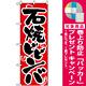 のぼり旗 (318) 石焼ビビンバ [プレゼント付]
