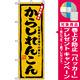 のぼり旗 (3182) からしれんこん [プレゼント付]