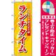 のぼり旗 (3205) ランチタイム [プレゼント付]