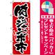 のぼり旗 (3207) 肉のジャンボ市 [プレゼント付]