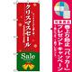 のぼり旗 (3214) クリスマスセール [プレゼント付]
