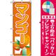のぼり旗 (3217) マンゴー オレンジ/イラスト [プレゼント付]