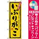 のぼり旗 (3236) いぶりがっこ [プレゼント付]