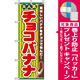 のぼり旗 (3280) チョコバナナ [プレゼント付]