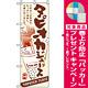 のぼり旗 (3283) タピオカジュース [プレゼント付]