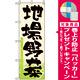 のぼり旗 (3286) 地場野菜 [プレゼント付]