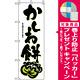 のぼり旗 (3287) かしわ餅 [プレゼント付]