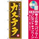 のぼり旗 (3289) カステラ [プレゼント付]