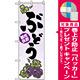のぼり旗 (3298) ぶどう 鮮度抜群 [プレゼント付]
