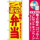 のぼり旗 (3321) びっくり価格激安弁当 [プレゼント付]
