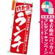 のぼり旗 (3335) ランチ 赤地/白文字 [プレゼント付]