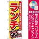 のぼり旗 (3338) ランチ 580円 [プレゼント付]