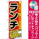 のぼり旗 (3339) ランチ 600円 [プレゼント付]