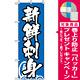 のぼり旗 (334) 新鮮刺身 青地/白文字 [プレゼント付]