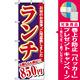 のぼり旗 (3346) ランチ 850円 [プレゼント付]
