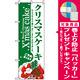のぼり旗 (3347) クリスマスケーキ Xmas cake ご予約承ります イラスト [プレゼント付]